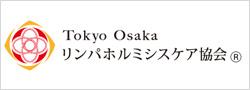 Tokyo Osakaリンパホルミシスケア協会